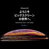 2018年9月新型iPhone発表