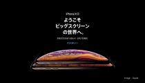 ホームページ制作業者から見た新型iPhone発表