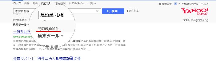 「建設業 札幌」の検索結果