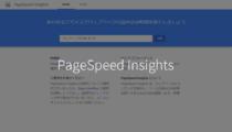 どこの会社にSEO対策を依頼するか迷ったらPageSpeed Insightsを活用しよう