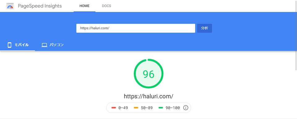 ハルリの現在のモバイルの評価