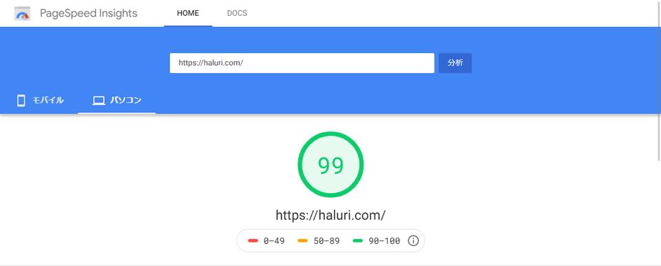 ハルリの現在のパソコンの評価