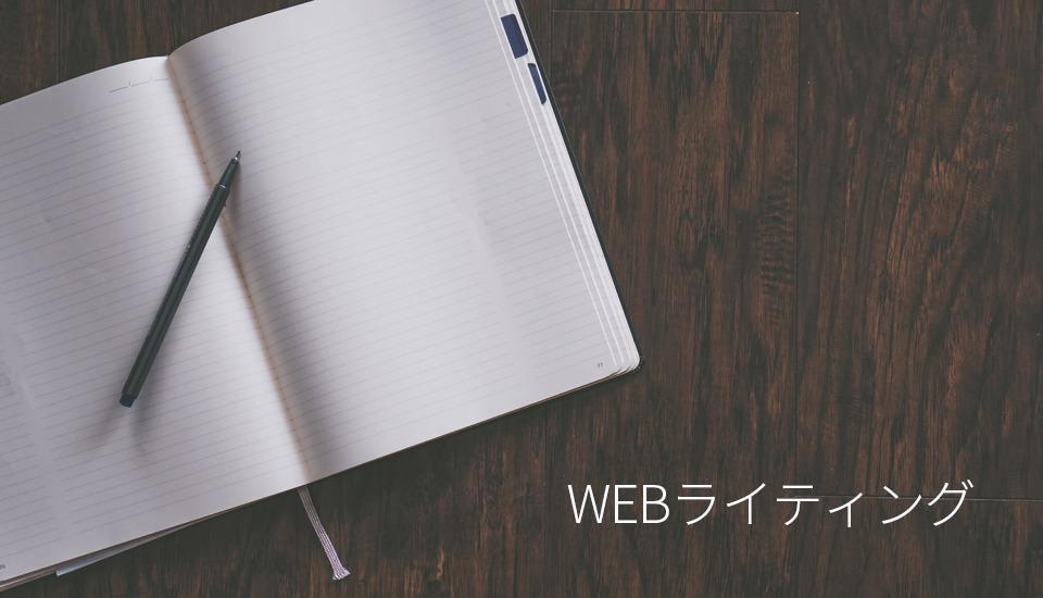 【重要】WEBライティング(文章の作成)は魂を込める
