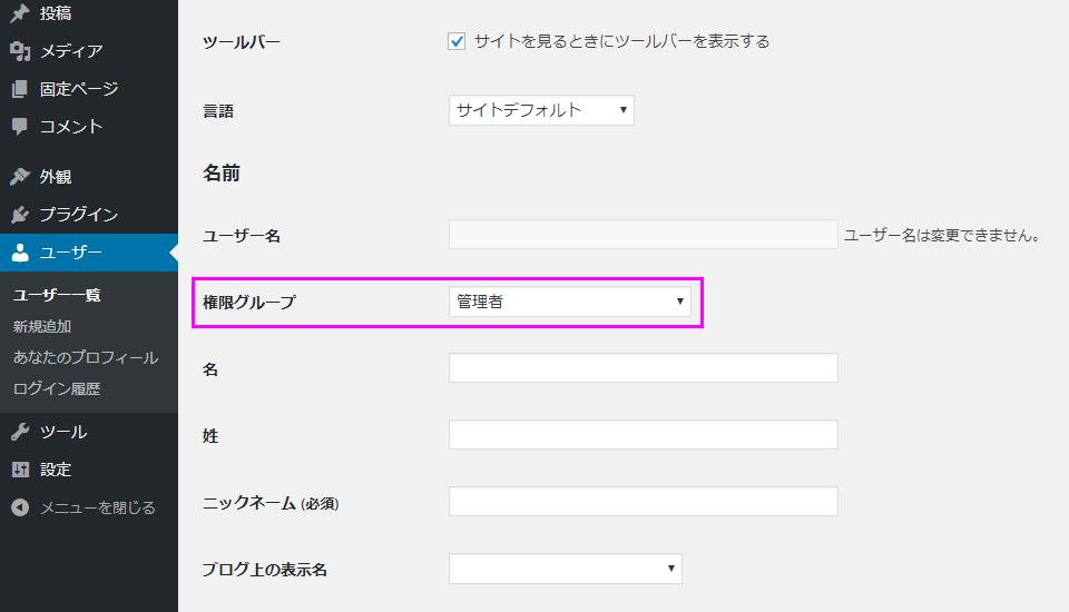 wordpress 権限グループ