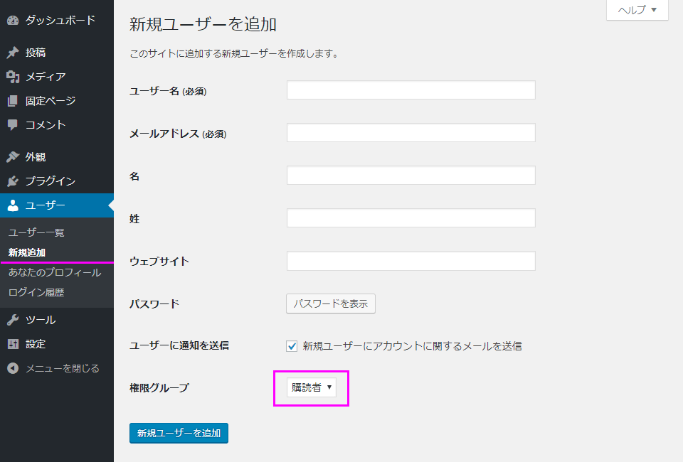 wordpressユーザー追加