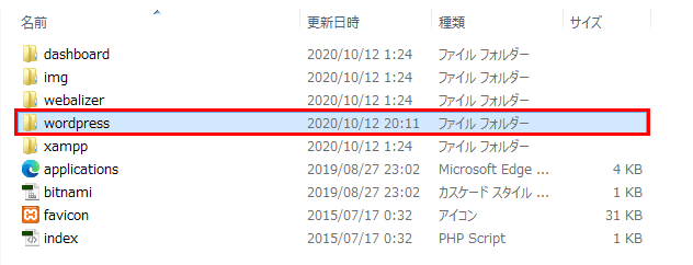 XAMPPの中にあるhtdocsフォルダにwordpressをペースト