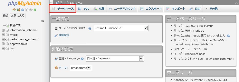 phpMyAdminダッシュボードのデータベース