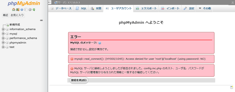 phpMyAdminエラー