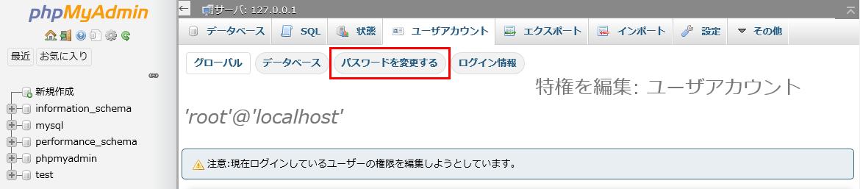 phpMyAdminのユーザアカウント編集
