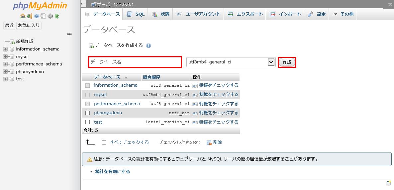 phpMyAdminのデータベース作成