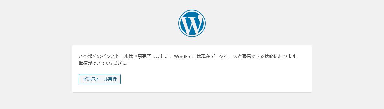 XAMPPのWordPressインストール実行