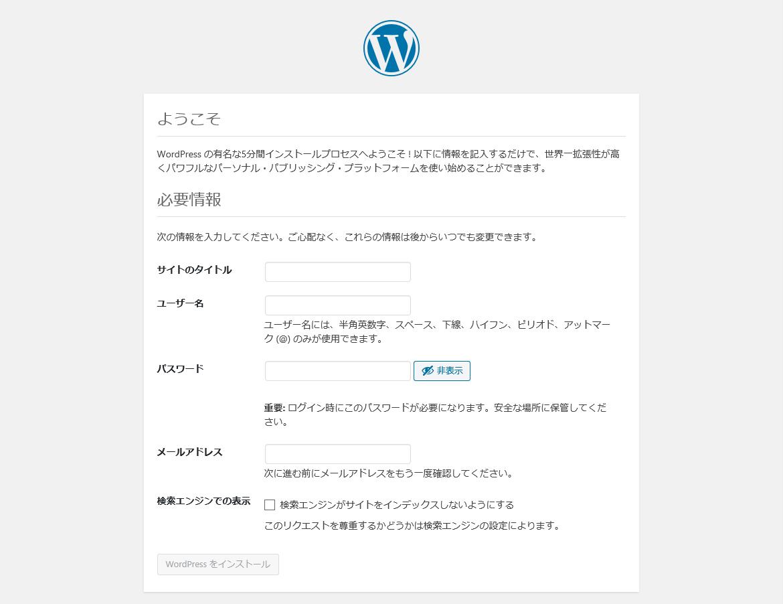XAMPPでWordPressのサイト情報を入力
