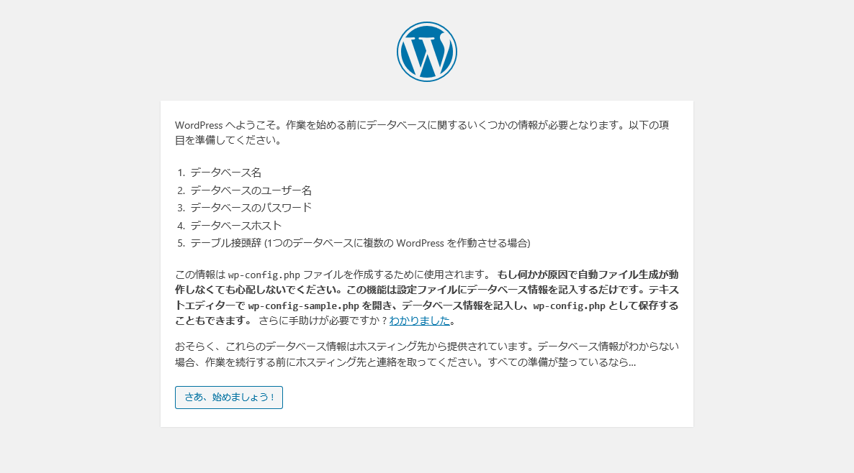 XAMPPのWordPressセットアップ画面