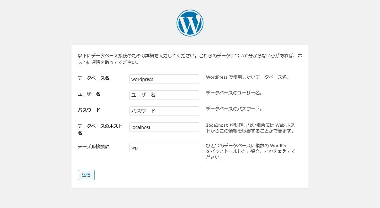 XAMPPのWordPressのデータベース設定